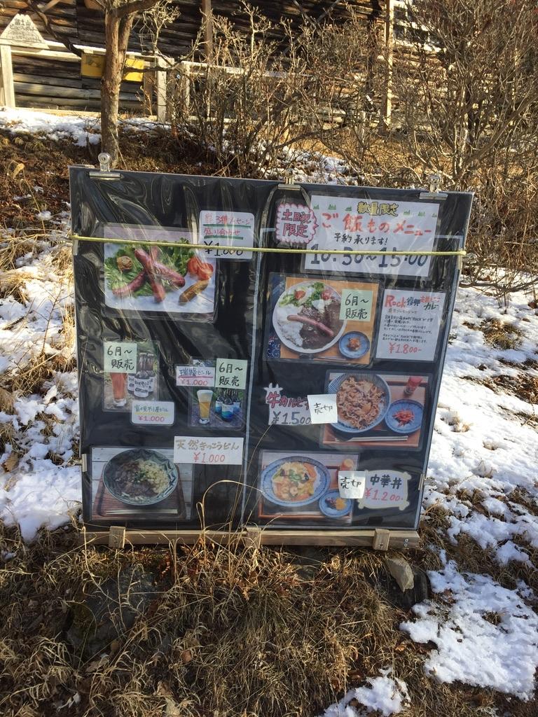 金峰山・富士見平小屋の食事メニュー