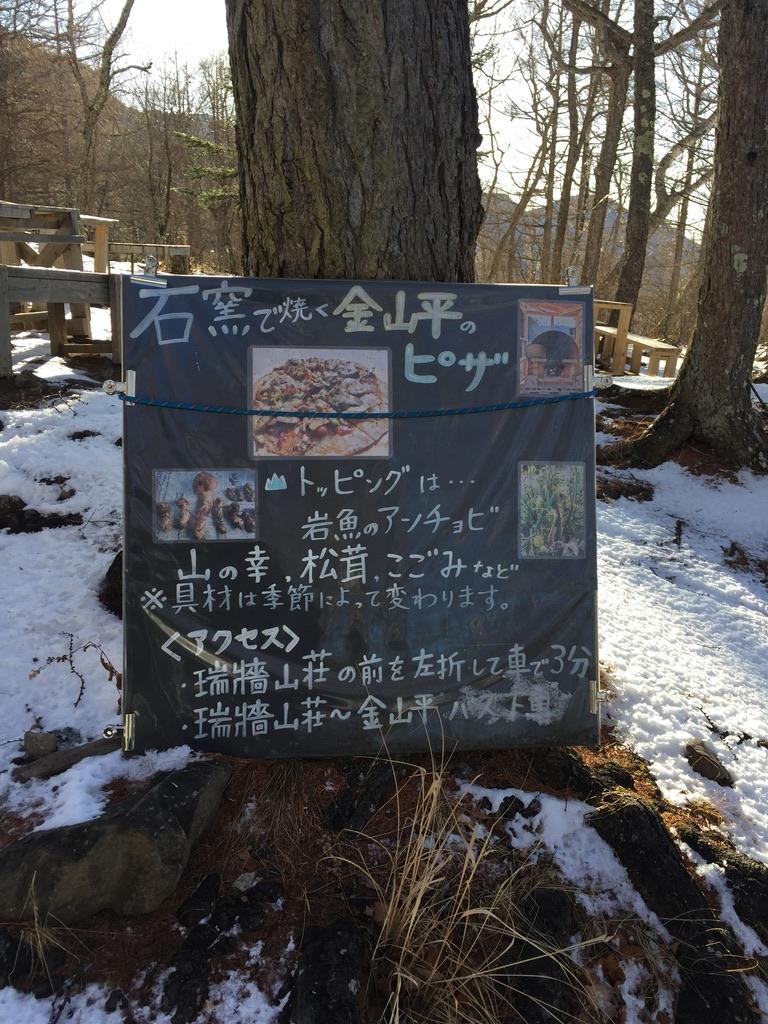 金峰山・富士見平小屋の食事メニュー・石窯ピザ