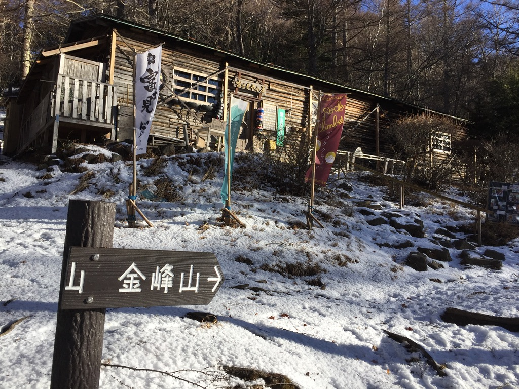 金峰山・富士見平小屋から金峰山はコチラ