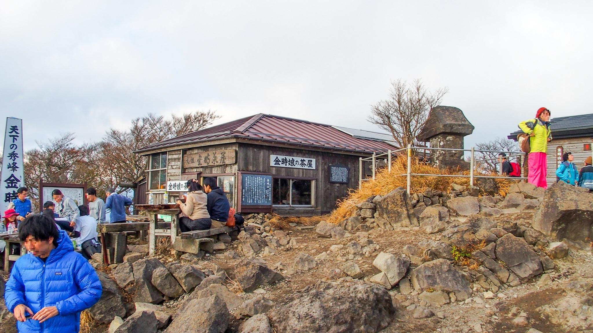 金時山・金太郎茶屋の隣には金時娘の茶屋