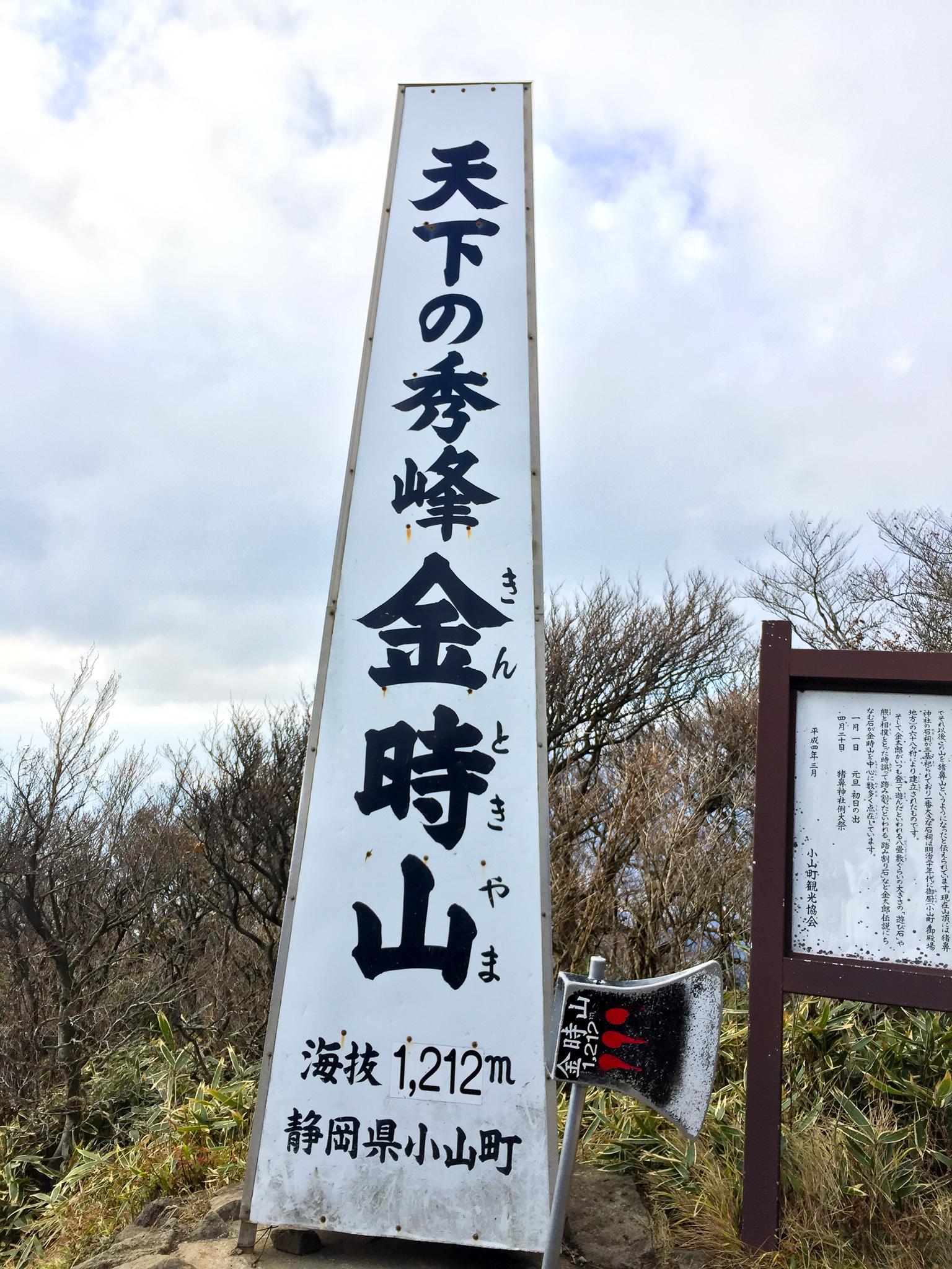 金時山・天下の秀峰 金時山