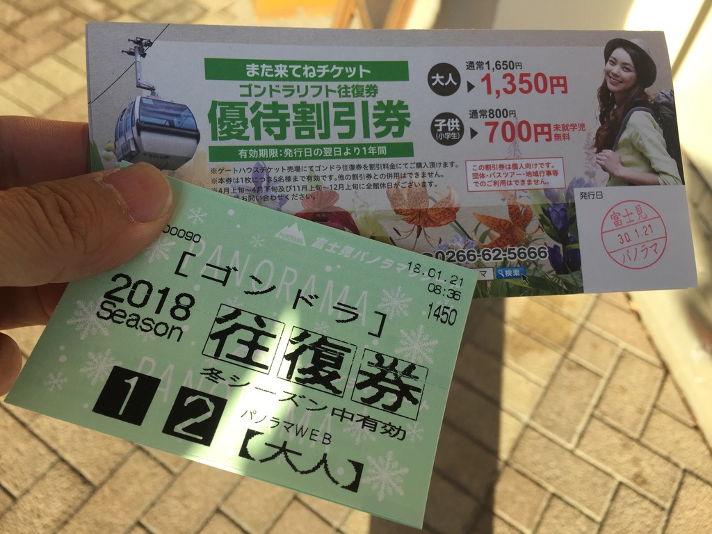 入笠山・富士見パノラマゴンドラチケット