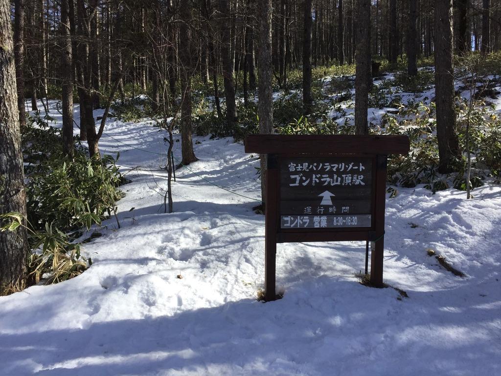 入笠山・ゴンドラ山頂駅へ至る道