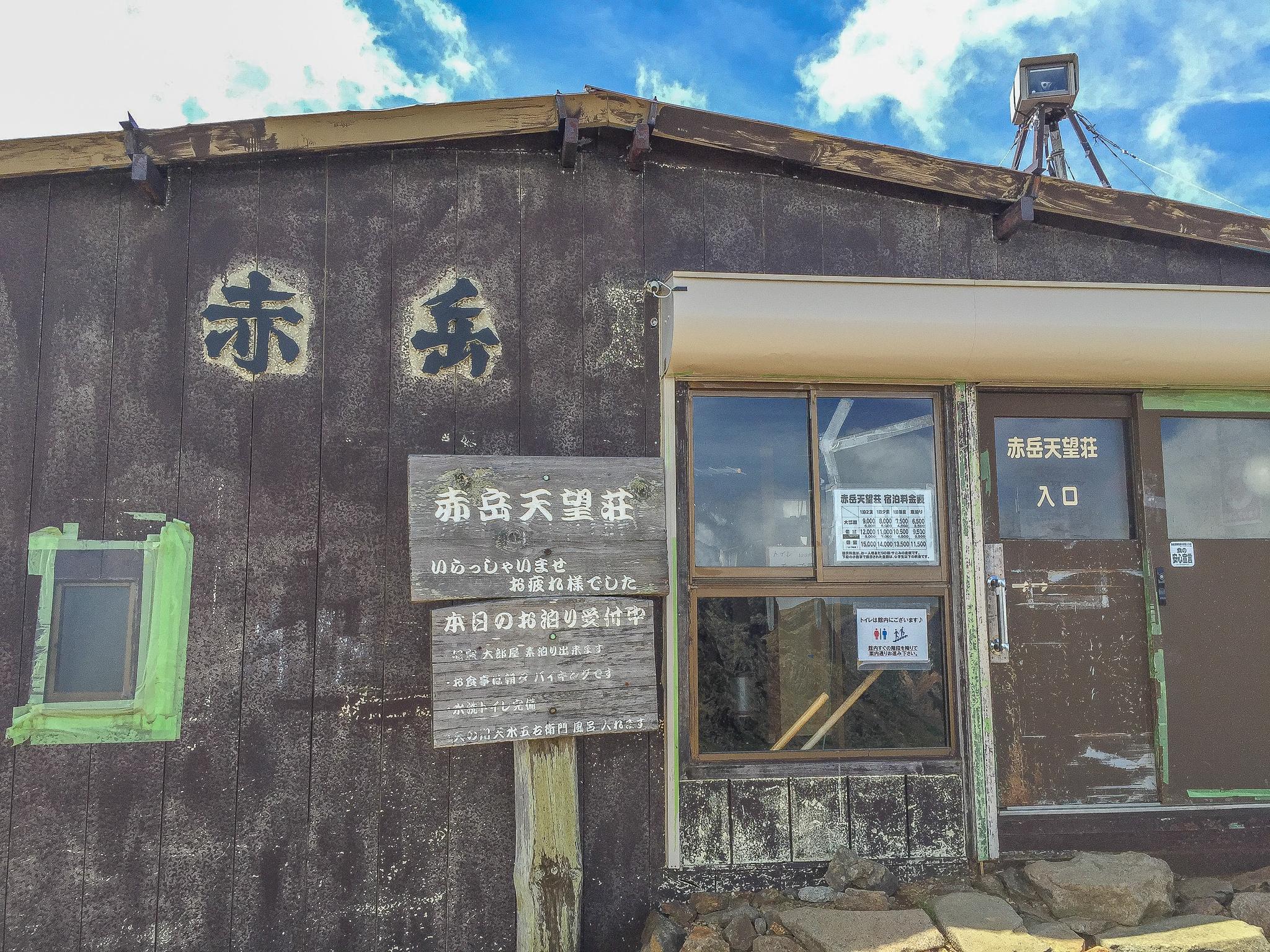 八ヶ岳(赤岳・横岳・硫黄岳)・赤岳展望荘