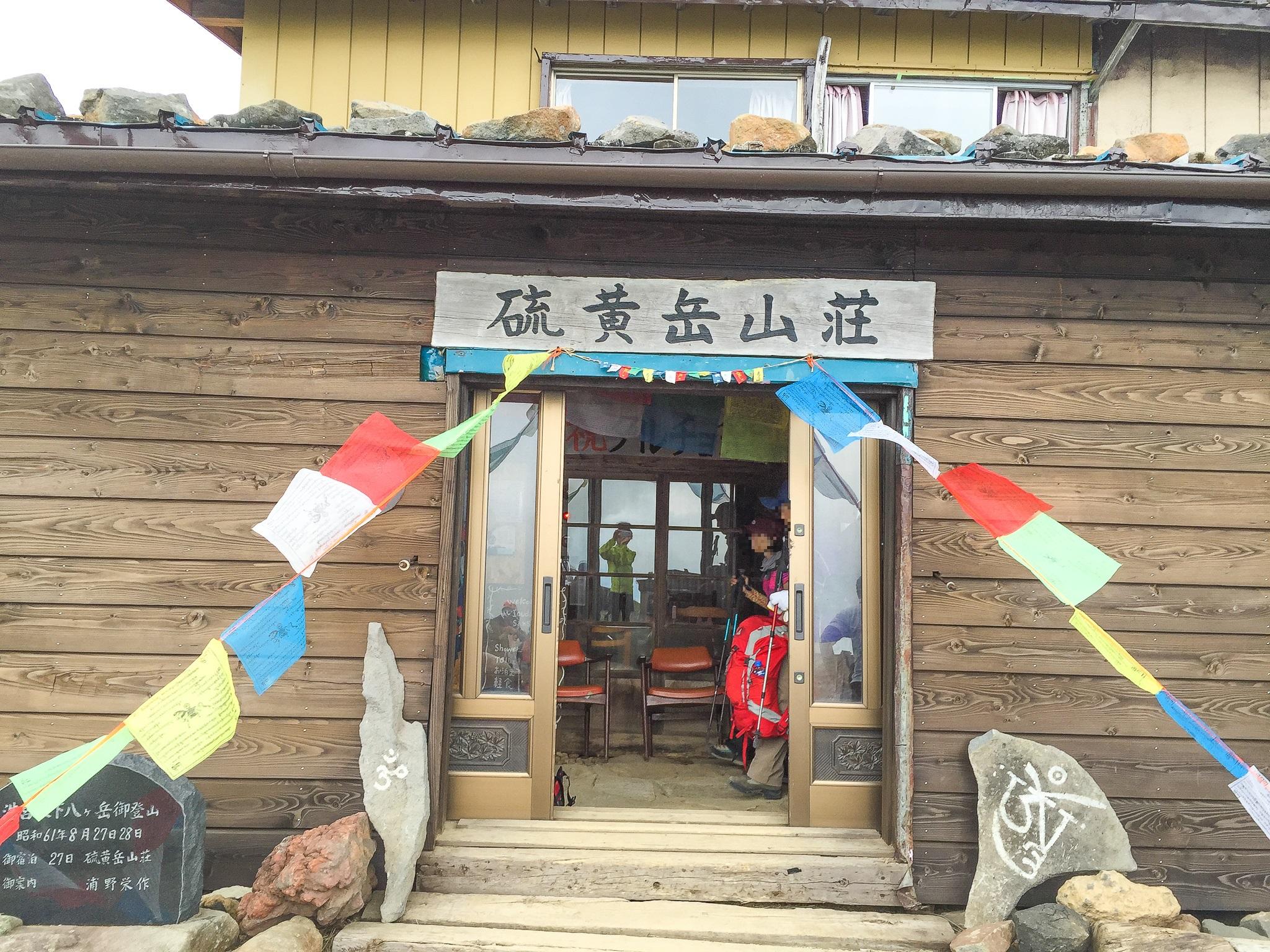 八ヶ岳(赤岳・横岳・硫黄岳)・硫黄岳山荘・正面・タルチョ
