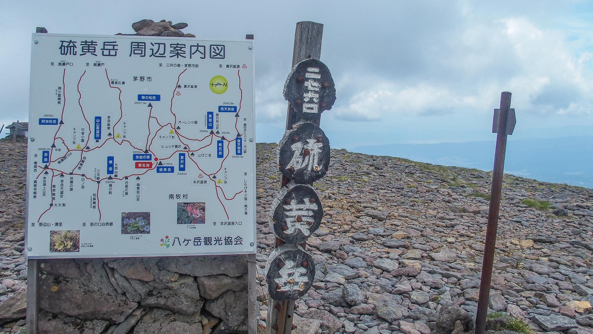八ヶ岳(赤岳・横岳・硫黄岳)・硫黄岳山頂