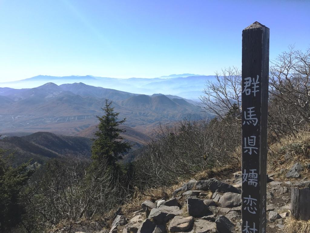 四阿山・四阿山山頂からの景色