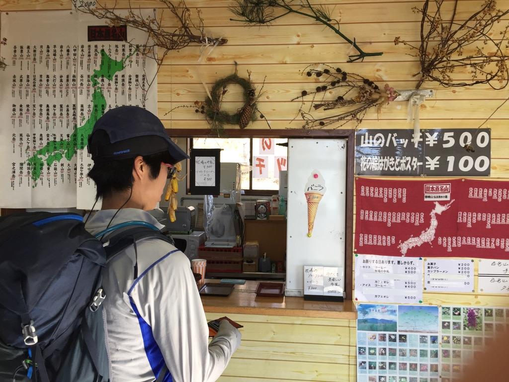 四阿山・菅平牧場の売店
