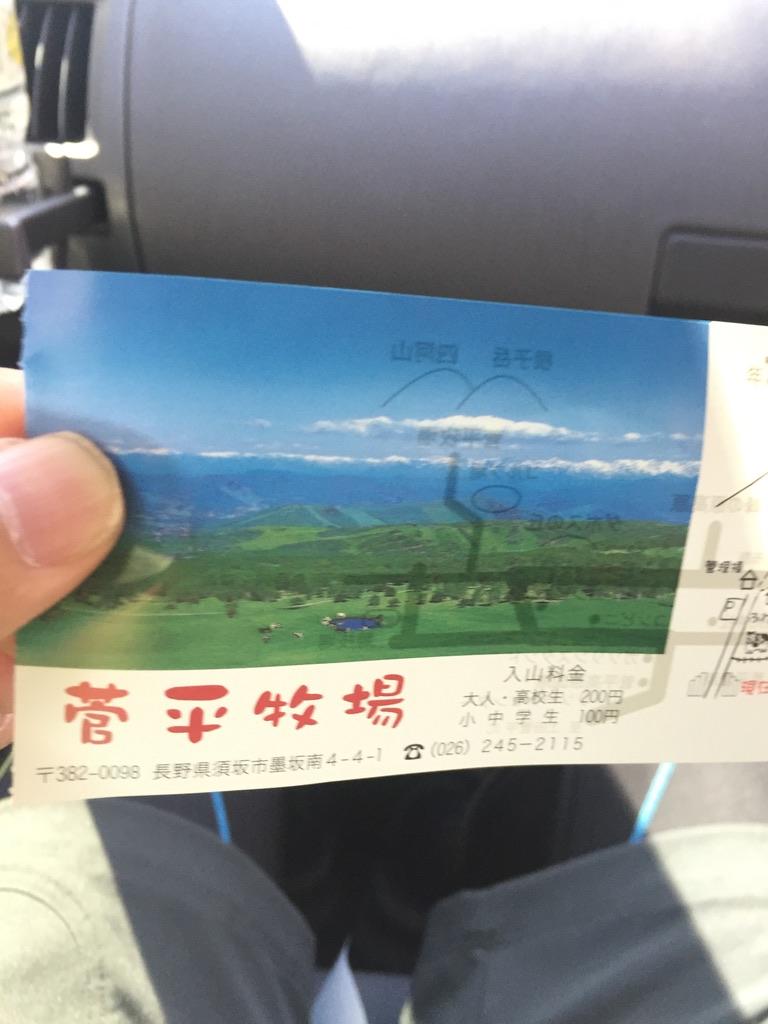 四阿山・菅平牧場チケット