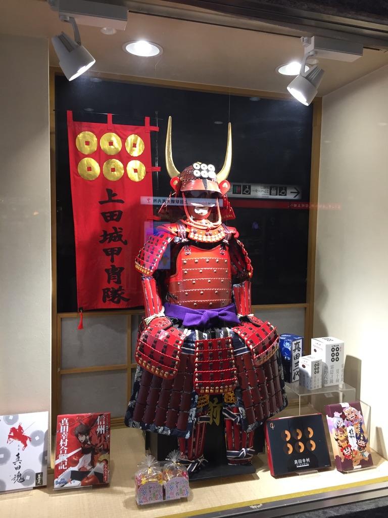 上田駅ナカと真田の甲冑