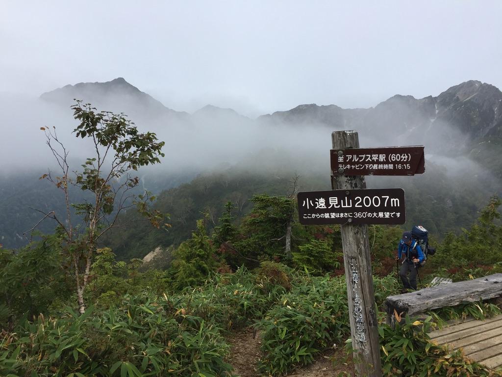 五竜岳・小遠見山からの鹿島槍ヶ岳・五竜岳