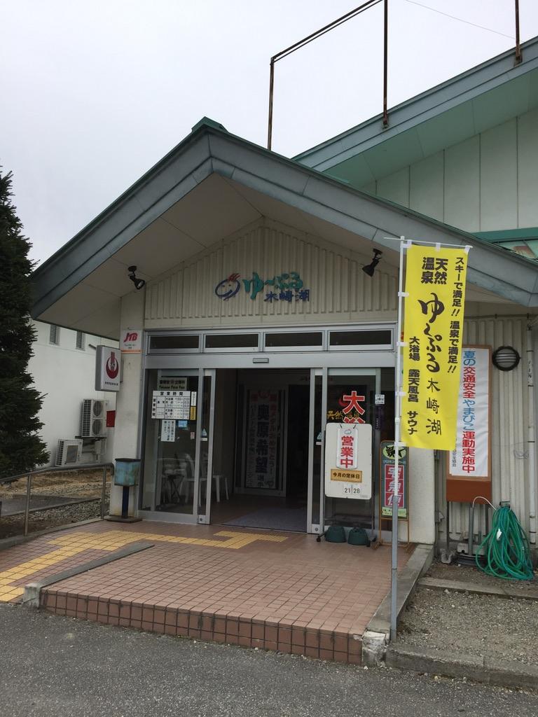 ゆーぷる木崎湖
