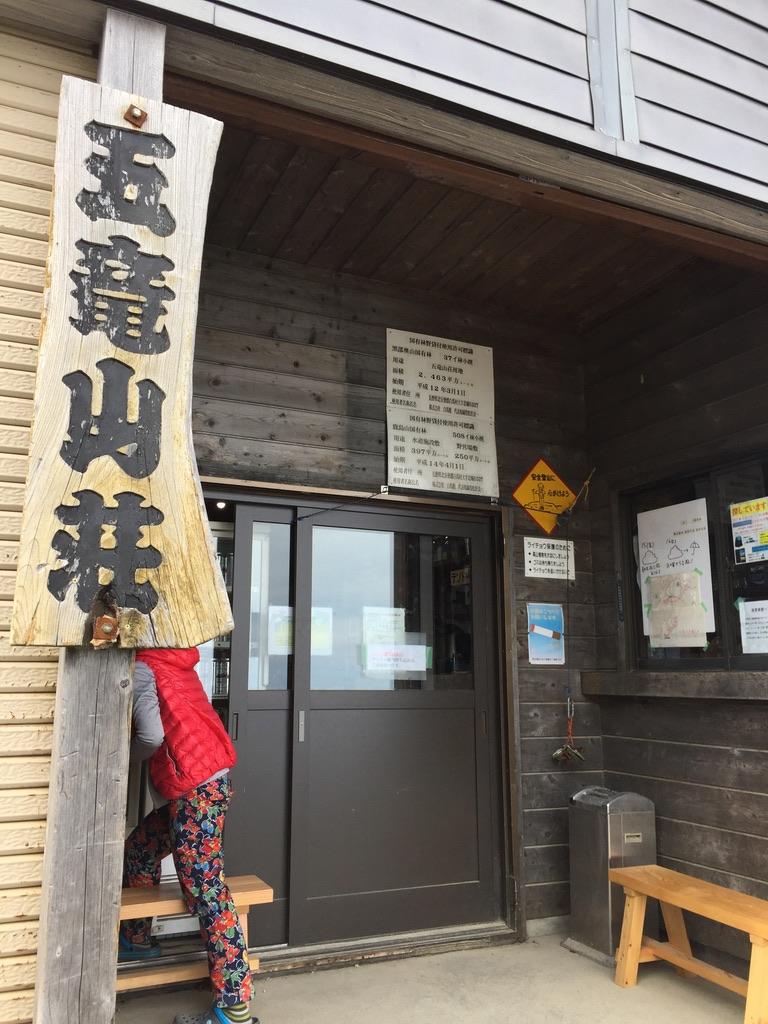 五竜山荘2