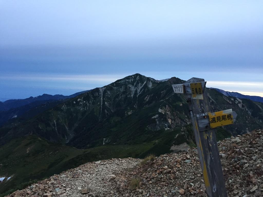 五竜岳・唐松岳と遠見尾根の分岐