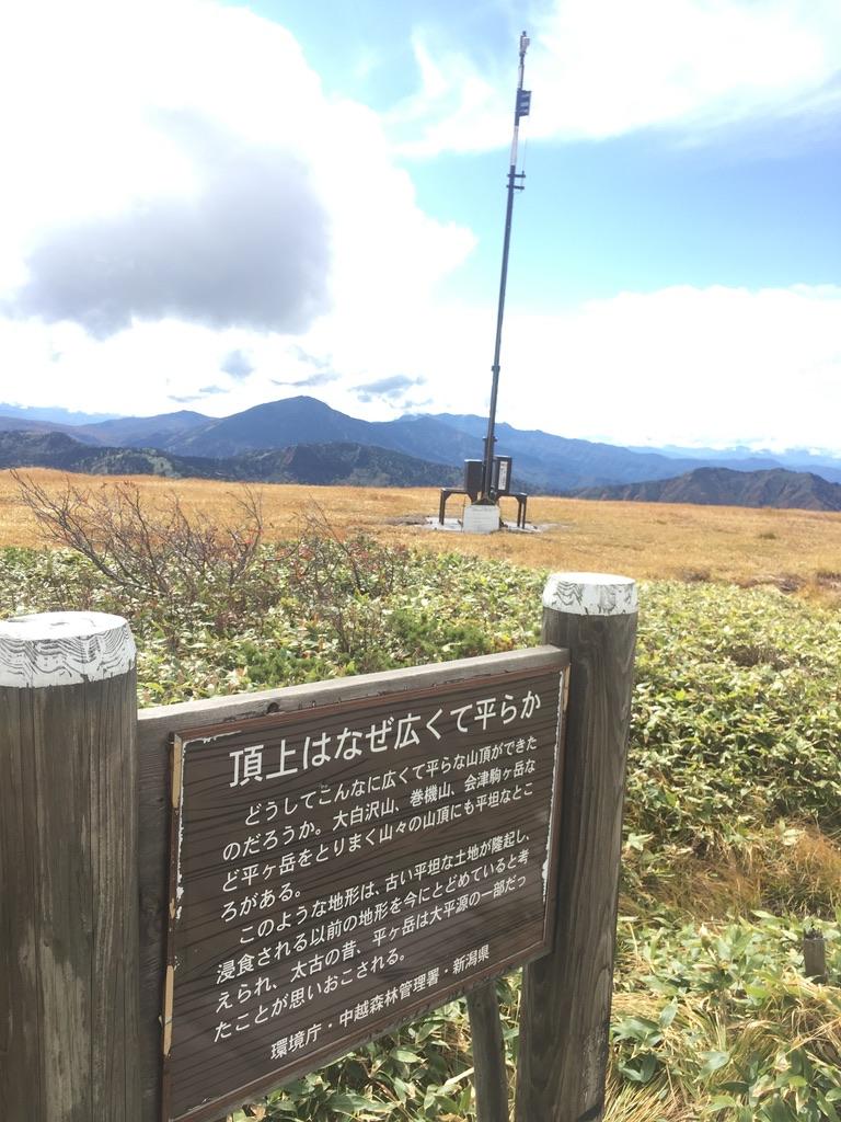 平ヶ岳・頂上はなぜ広くて平らか