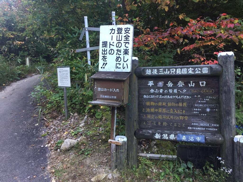 平ヶ岳・平ヶ岳登山口