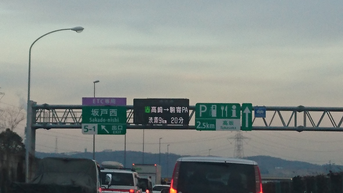 武尊山に向かう関越自動車道は渋滞