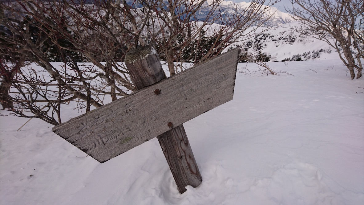 武尊山・川場スキー場から剣ヶ峰山に至る道にある標識