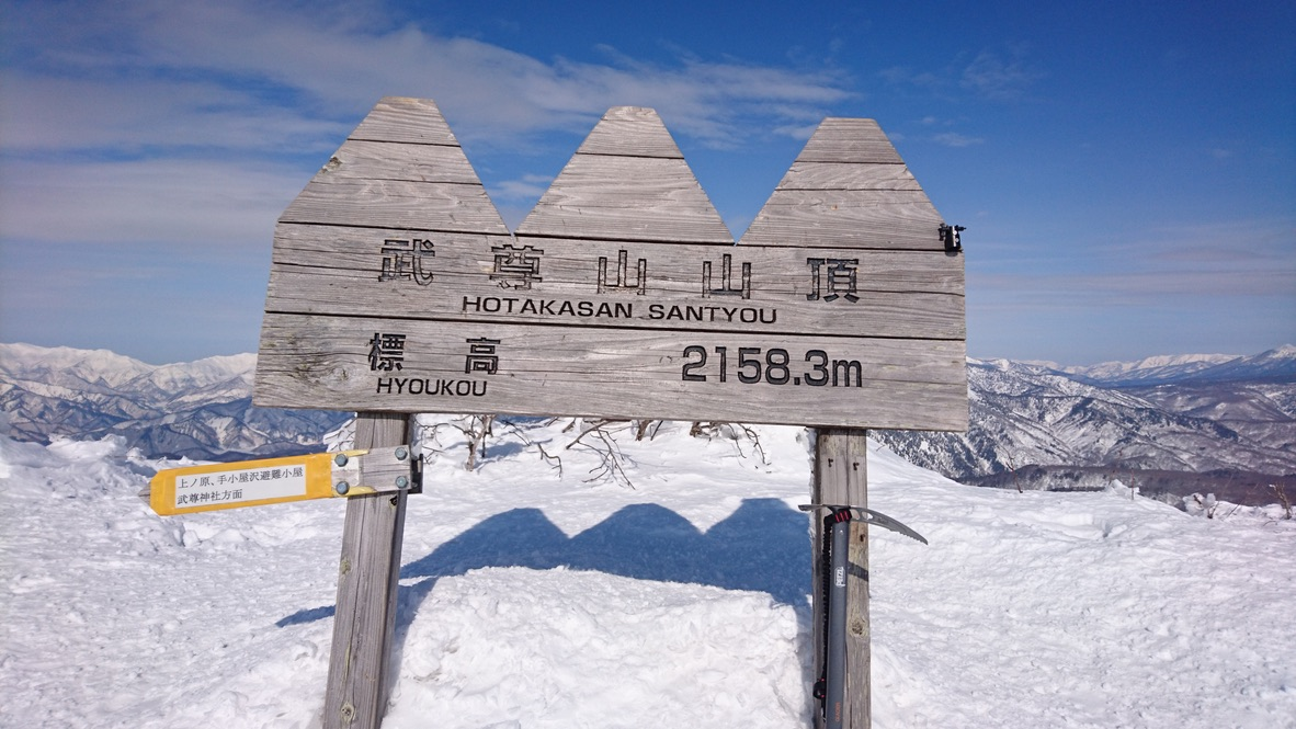武尊山・武尊山山頂の標識