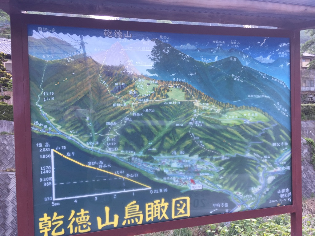 乾徳山・乾徳山鳥瞰図