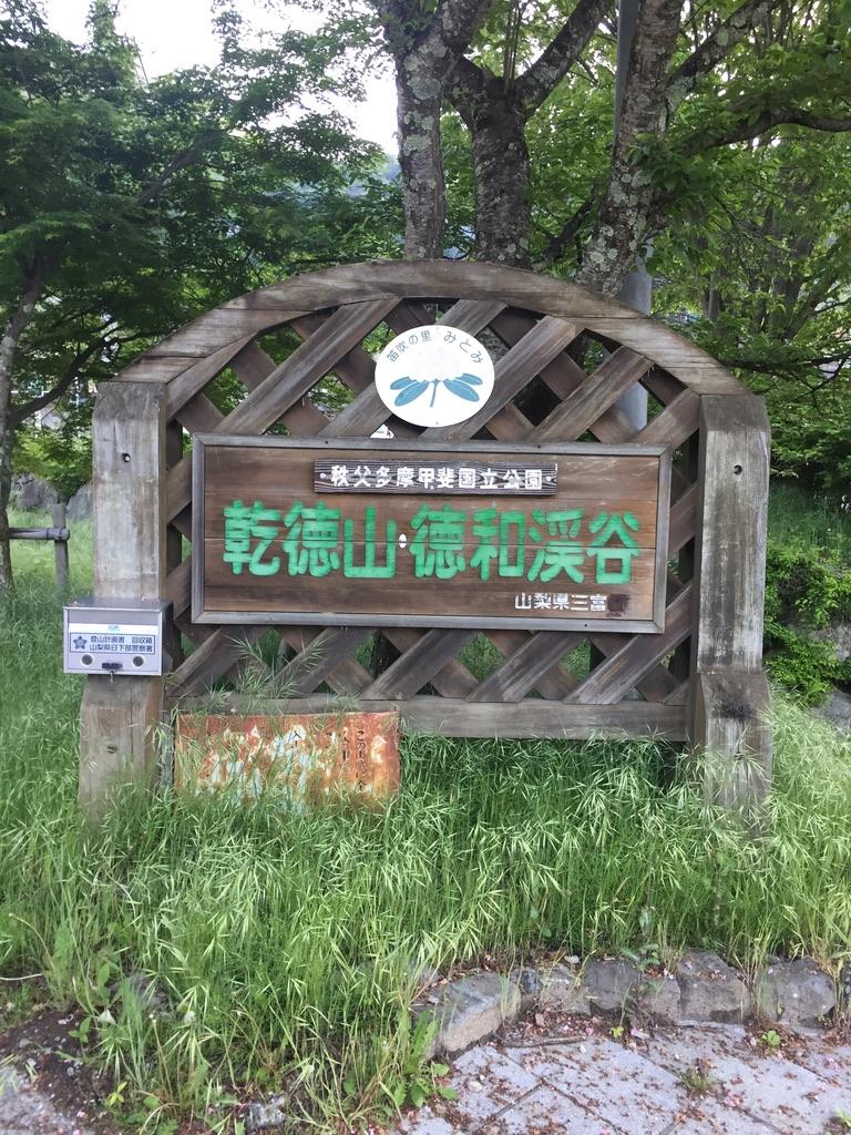 乾徳山・徳和渓谷
