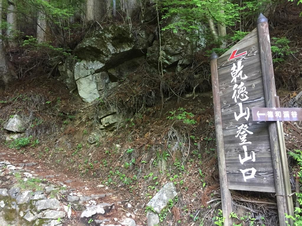 乾徳山・乾徳山登山口・アップ