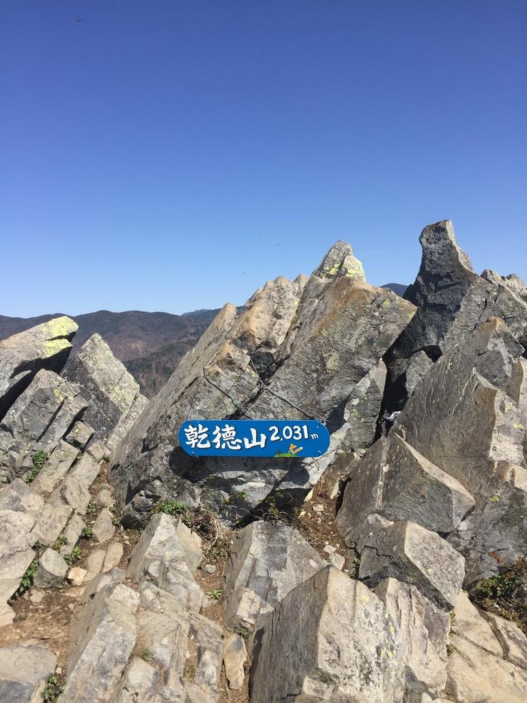 乾徳山・乾徳山山頂2