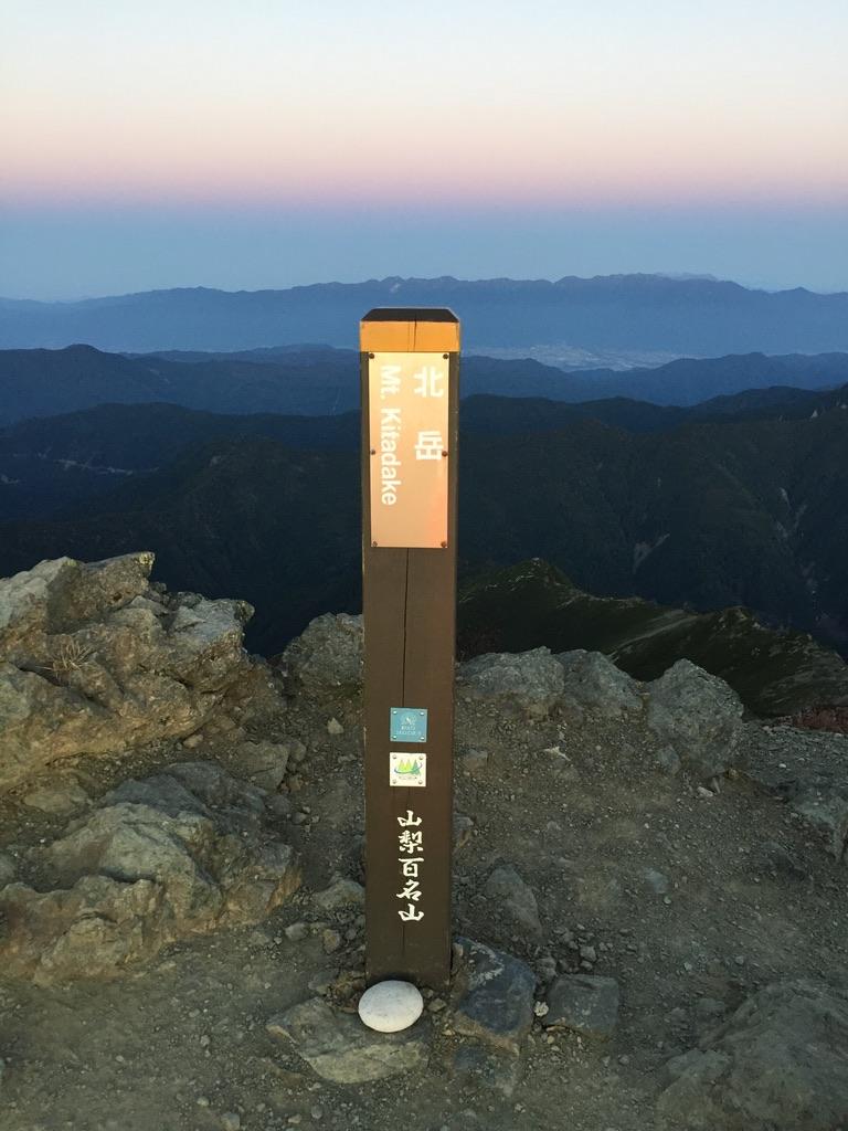 北岳・北岳山頂標識