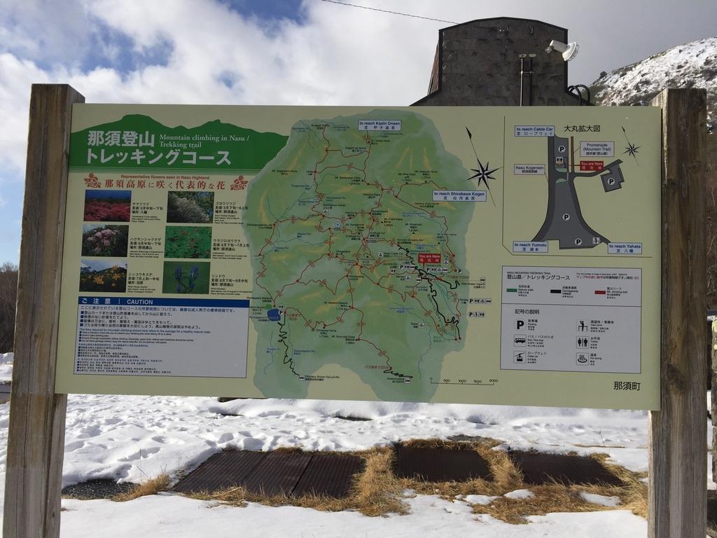 那須岳・登山トレッキングコース看板