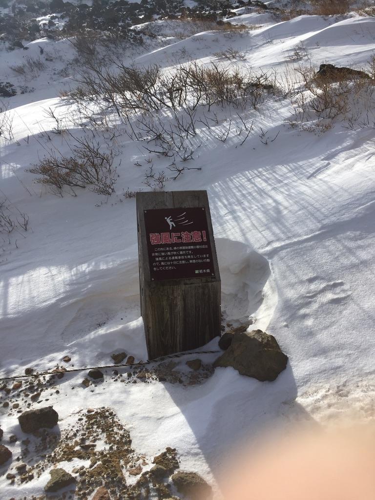 那須岳・茶臼岳、強風に注意!