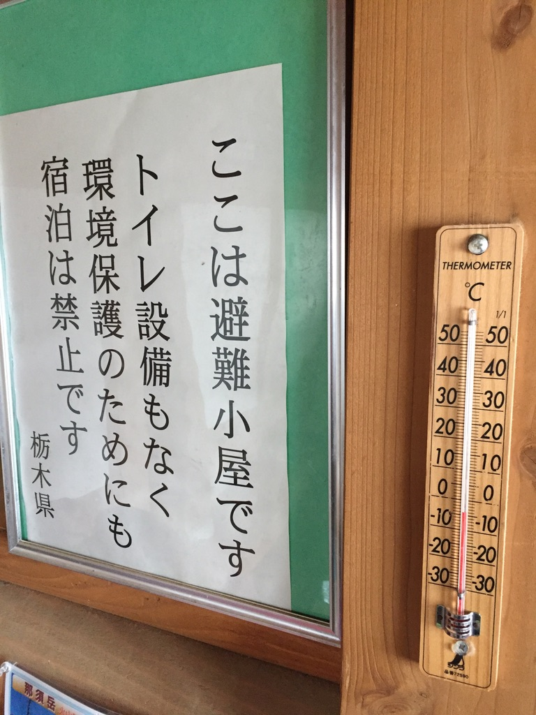 那須岳・峰の茶屋跡避難小屋の中の温度は、マイナス5℃!