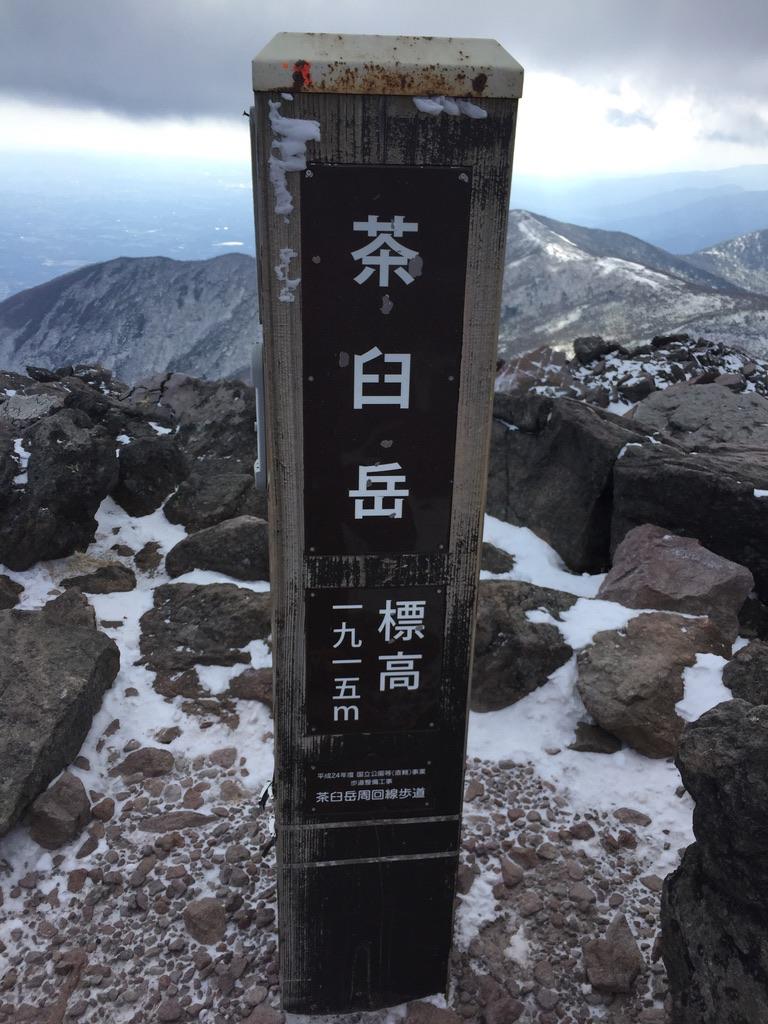 那須岳・茶臼岳山頂