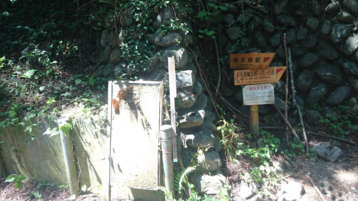 鷹ノ巣山・奥多摩駅はこちら・熊注意