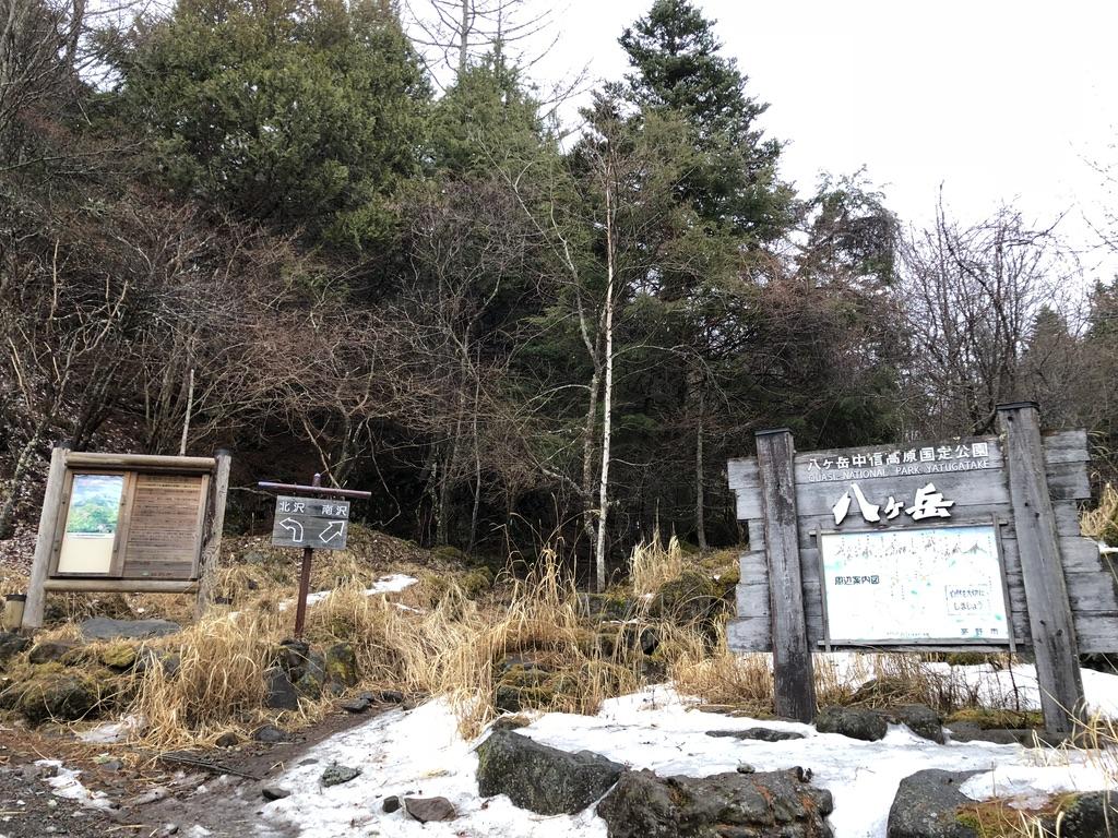 八ヶ岳登山道入り口