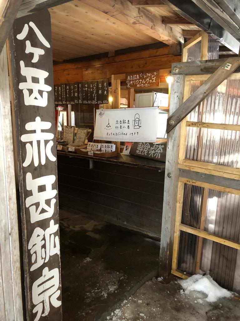 赤岳鉱泉・入り口