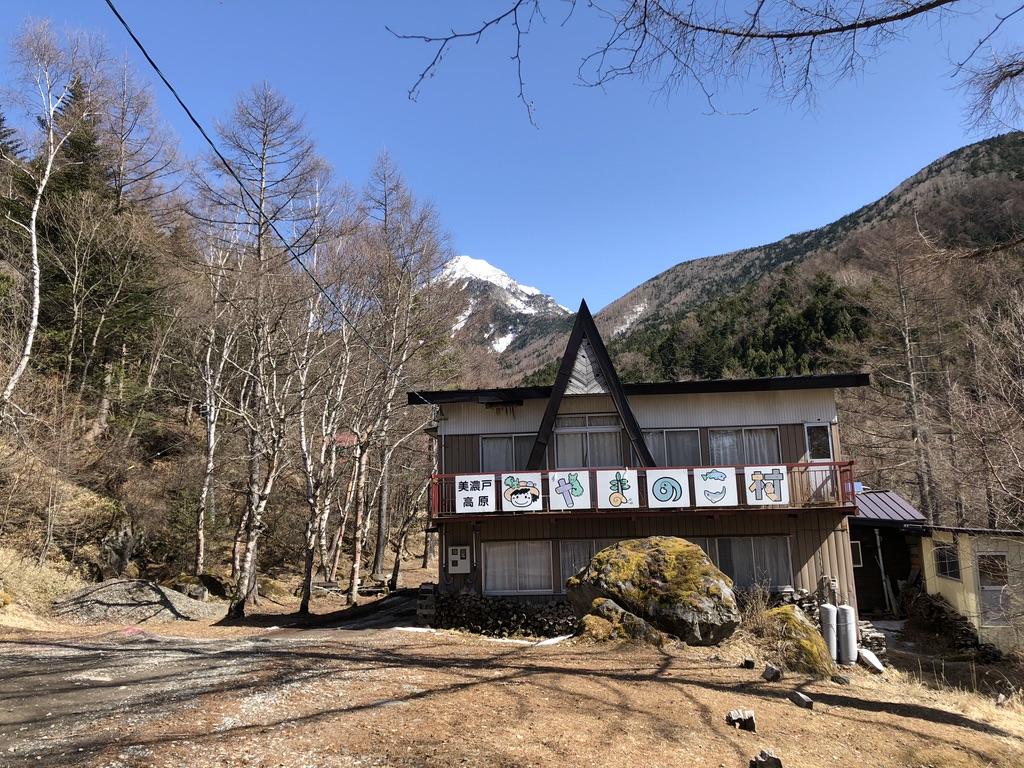 やまのこ村と阿弥陀岳
