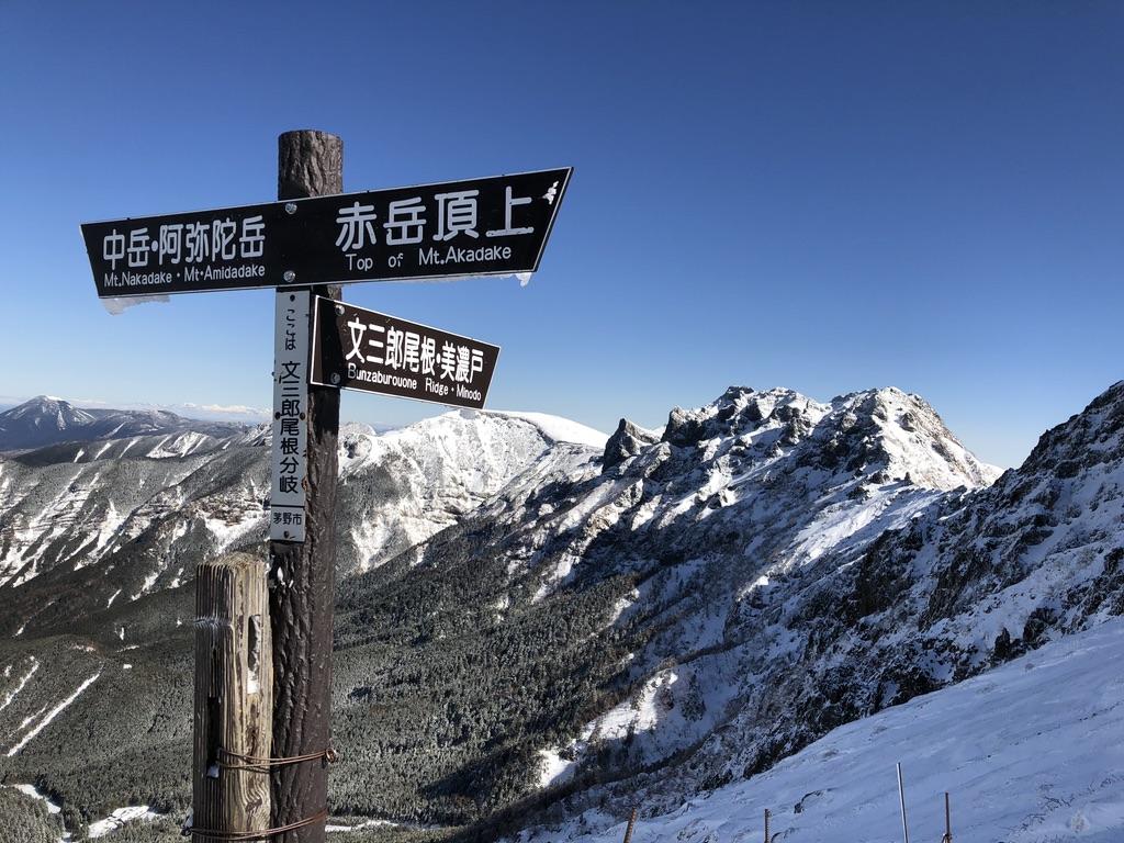 文三郎尾根分岐からの横岳・硫黄岳