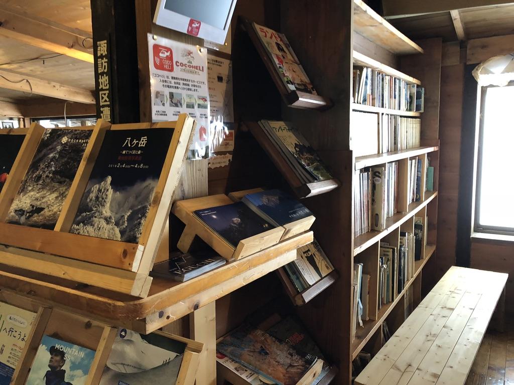 赤岳鉱泉・自炊室の本棚