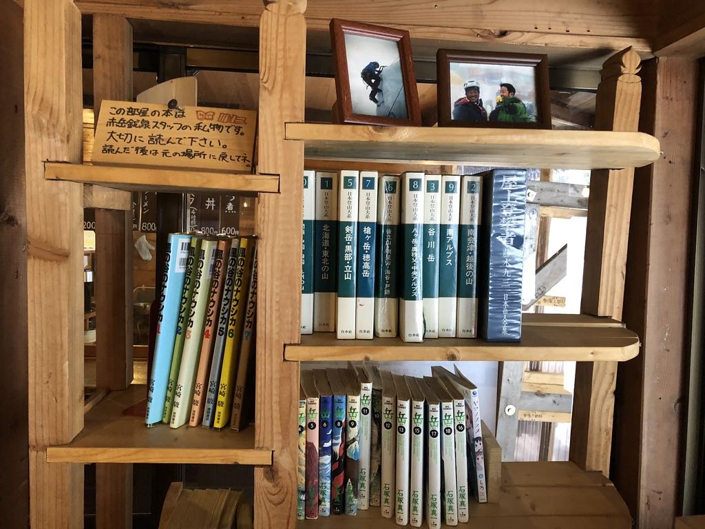赤岳鉱泉・自炊室の本棚3