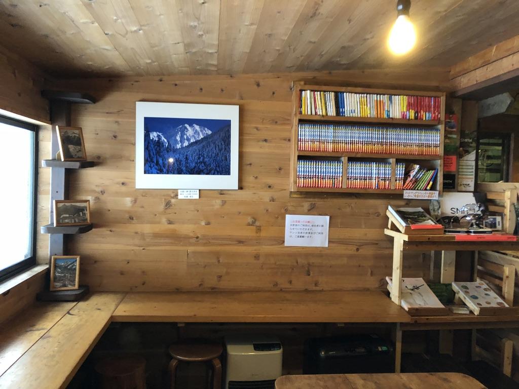 赤岳鉱泉・自炊室の本棚4
