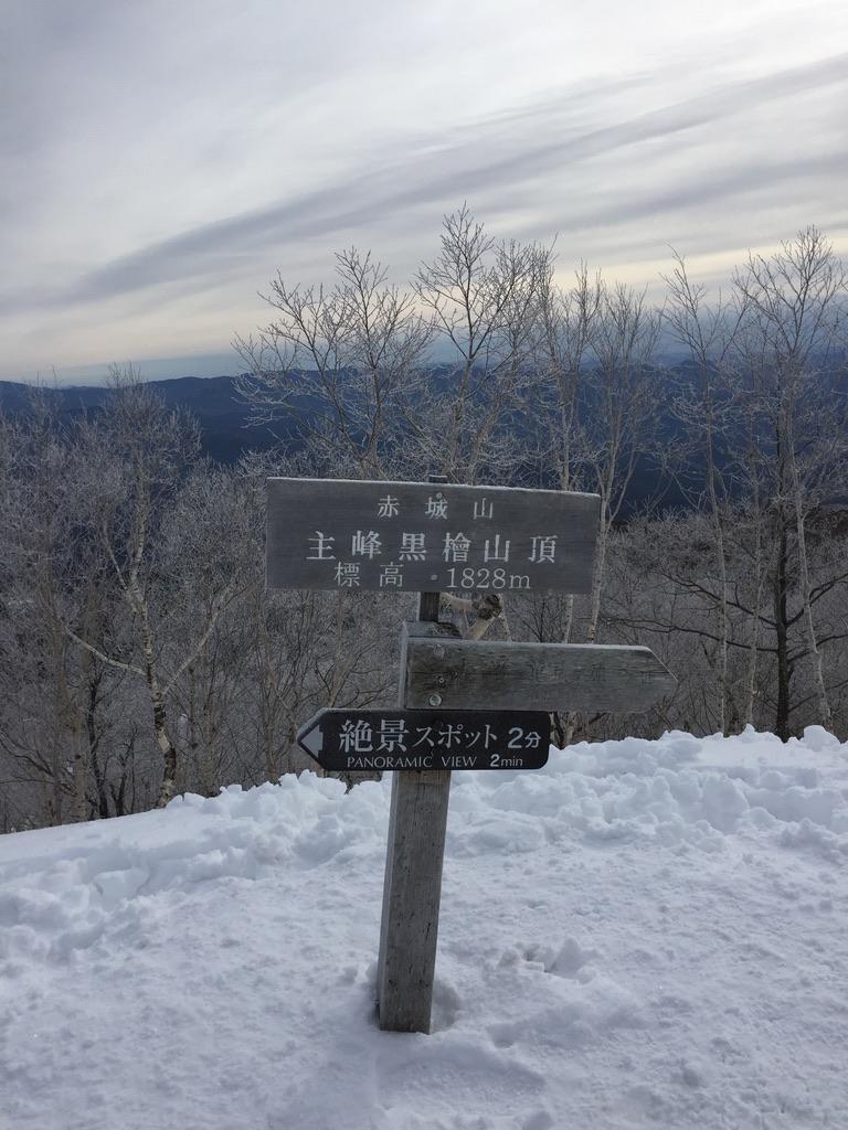黒檜山山頂・絶景スポット2分