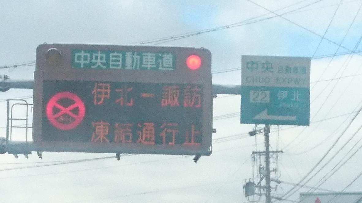 木曽駒ケ岳・伊北IC