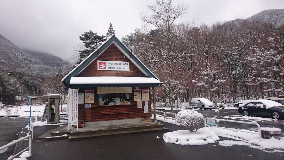 木曽駒ケ岳・菅の台バスセンター・チケット売り場