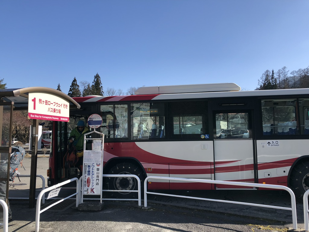 木曽駒ケ岳・しらび平からバスに揺られること30分、菅の台バスセンターに到着です