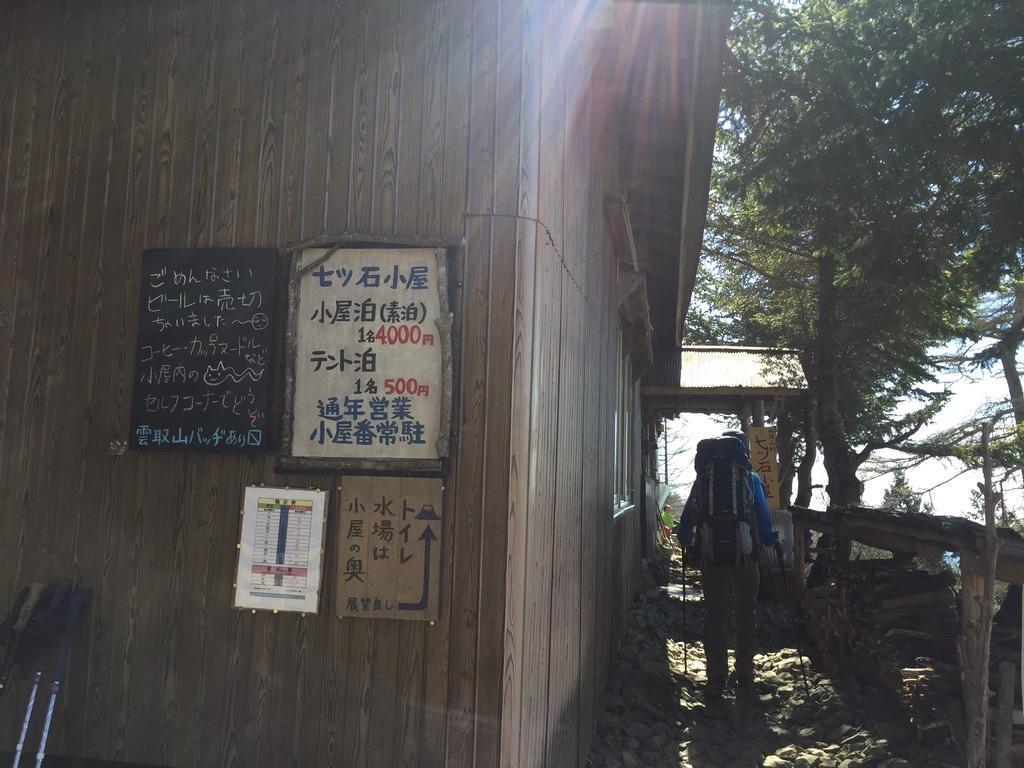 雲取山・七ツ石小屋