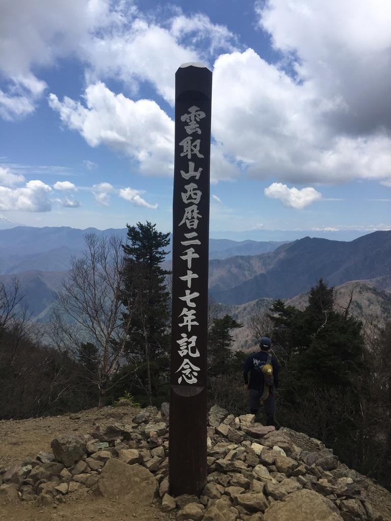 雲取山・雲取山西暦二千十七年記念