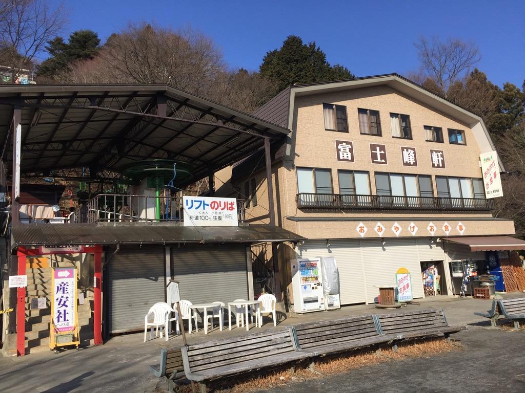リフト御岳平駅