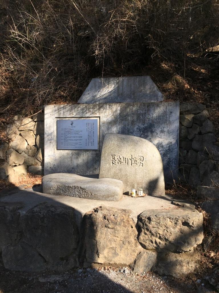 長尾平の長谷川恒夫さんの石碑