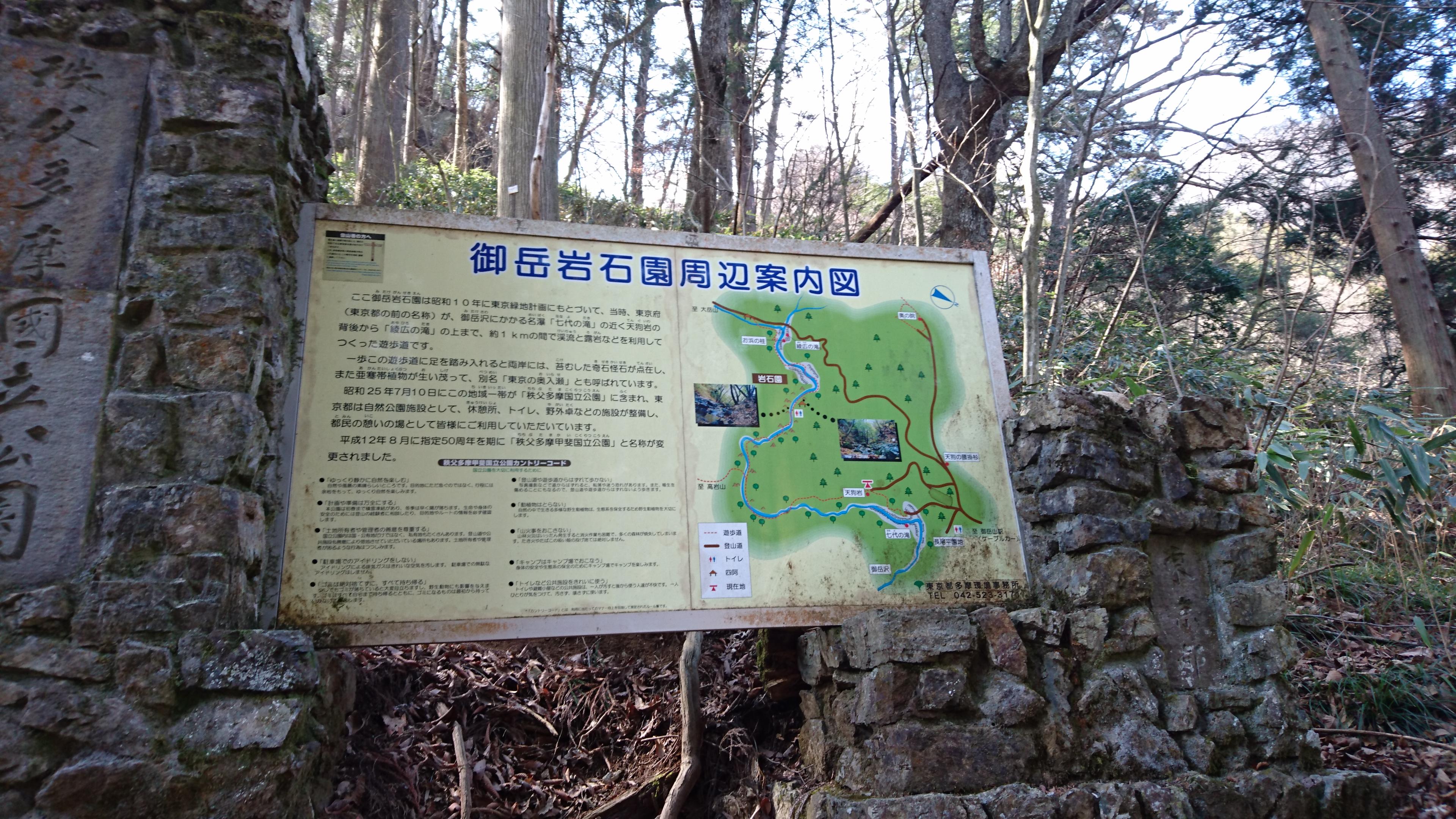 御岳岩石園周辺案内図