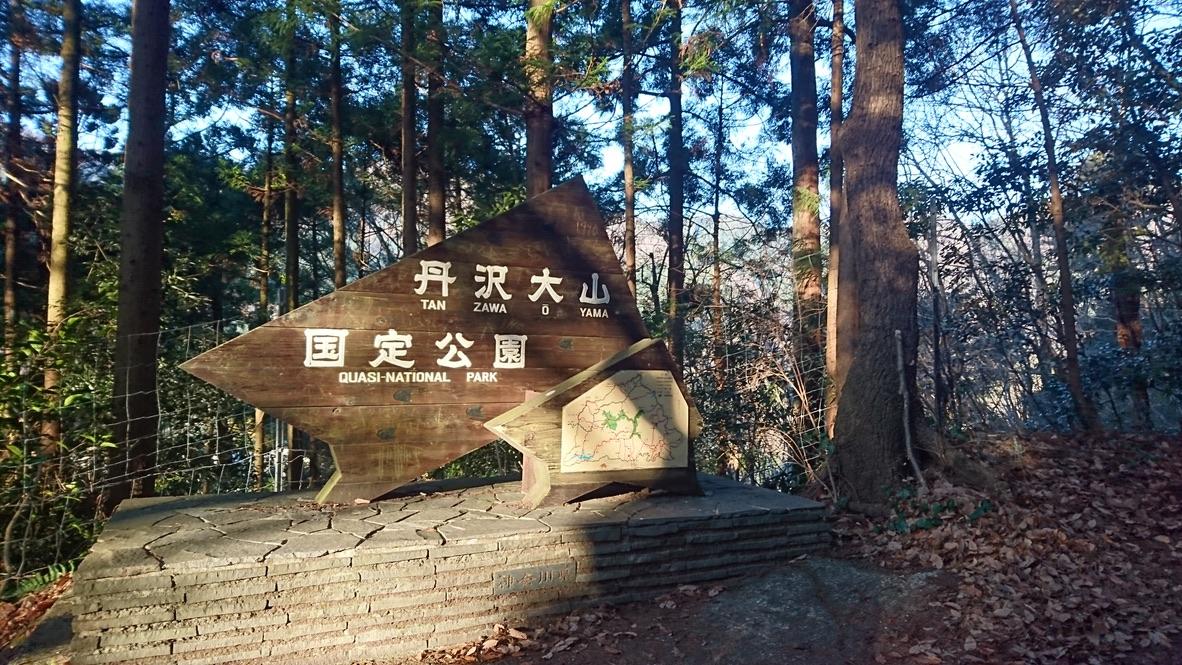 丹沢・鍋割山・丹沢大山・国定公園